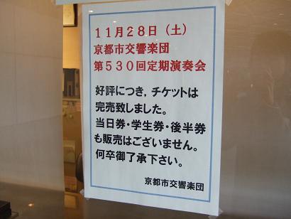20091202-kambai01.JPG