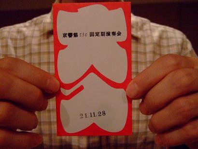 20091202-ooiri01.JPG