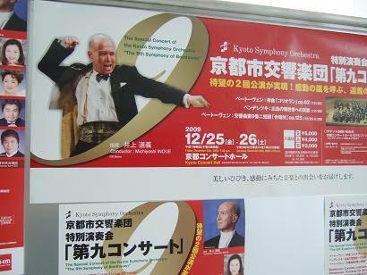 20091203-subway0002.JPG