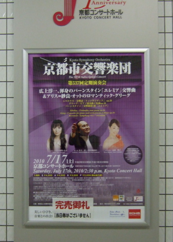 20100718-sold out july.jpg