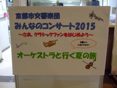 20150813-kso_minna_2015_2_001.jpg