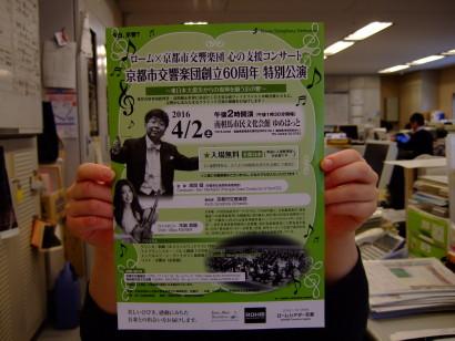 20160311-kso_599_rehearsal_02.jpg