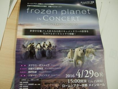 20160428-kso_frozen_planet_2016_003.jpg