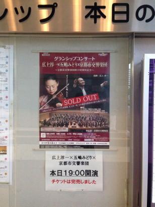 20160908-kso_concert_tour_2016_002.jpg