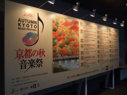 20160918-kso_autumn_festival_2016_001.jpg