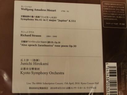 20170217-kso_609th_concert_002.jpg