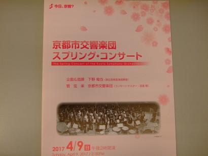 20170409-kso_spring_2017_001.jpg