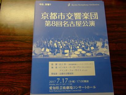 20170717-kso_nagoya_2017_001.jpg