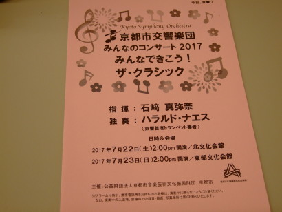 20170723-kso_minna_2017-1_01.jpg