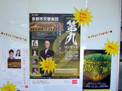 20170901-kso_616th_rehearsal_001.jpg