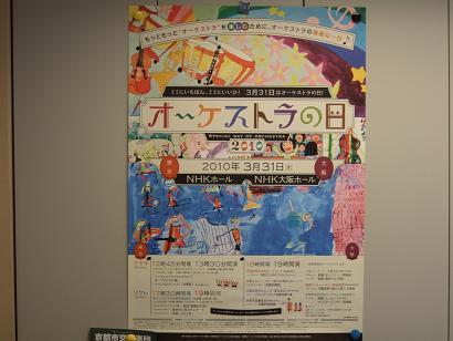 20091206-okenohi001.JPG
