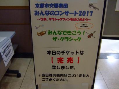 20170723-kso_minna_2017-1_02.jpg