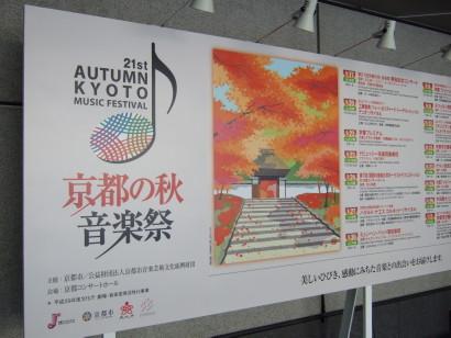 20170917-kso_autumn_festival_2017_001.jpg