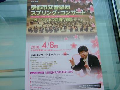 20180121-kso_619_concert_003.jpg