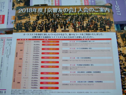 20180121-kso_619_concert_004.jpg