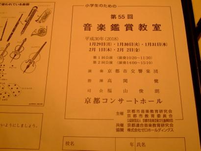 20180131-kso_school_concert_program_002.jpg