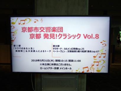 20180531-kso_hakken_vol_8_concert_001.jpg