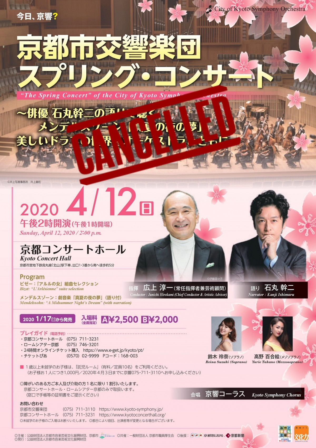 <CANCELLED>